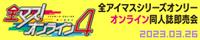 「全マス!オンライン1」